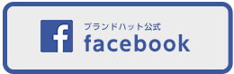 ブランドハット公式facebook