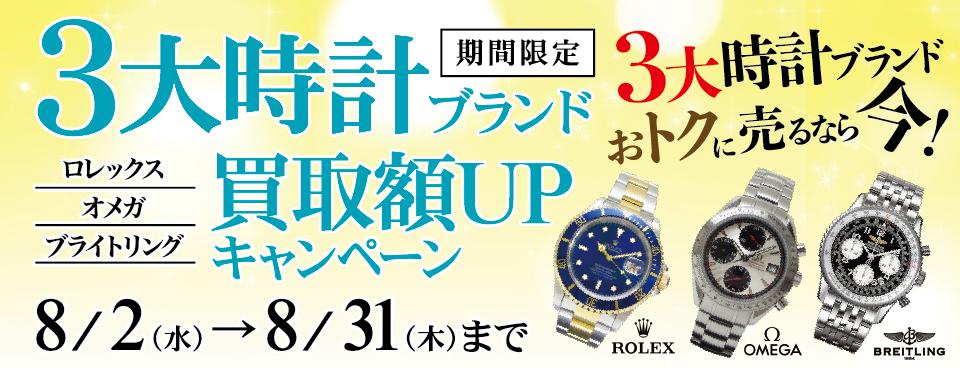 3大時計ブランド買取額UPキャンペーン