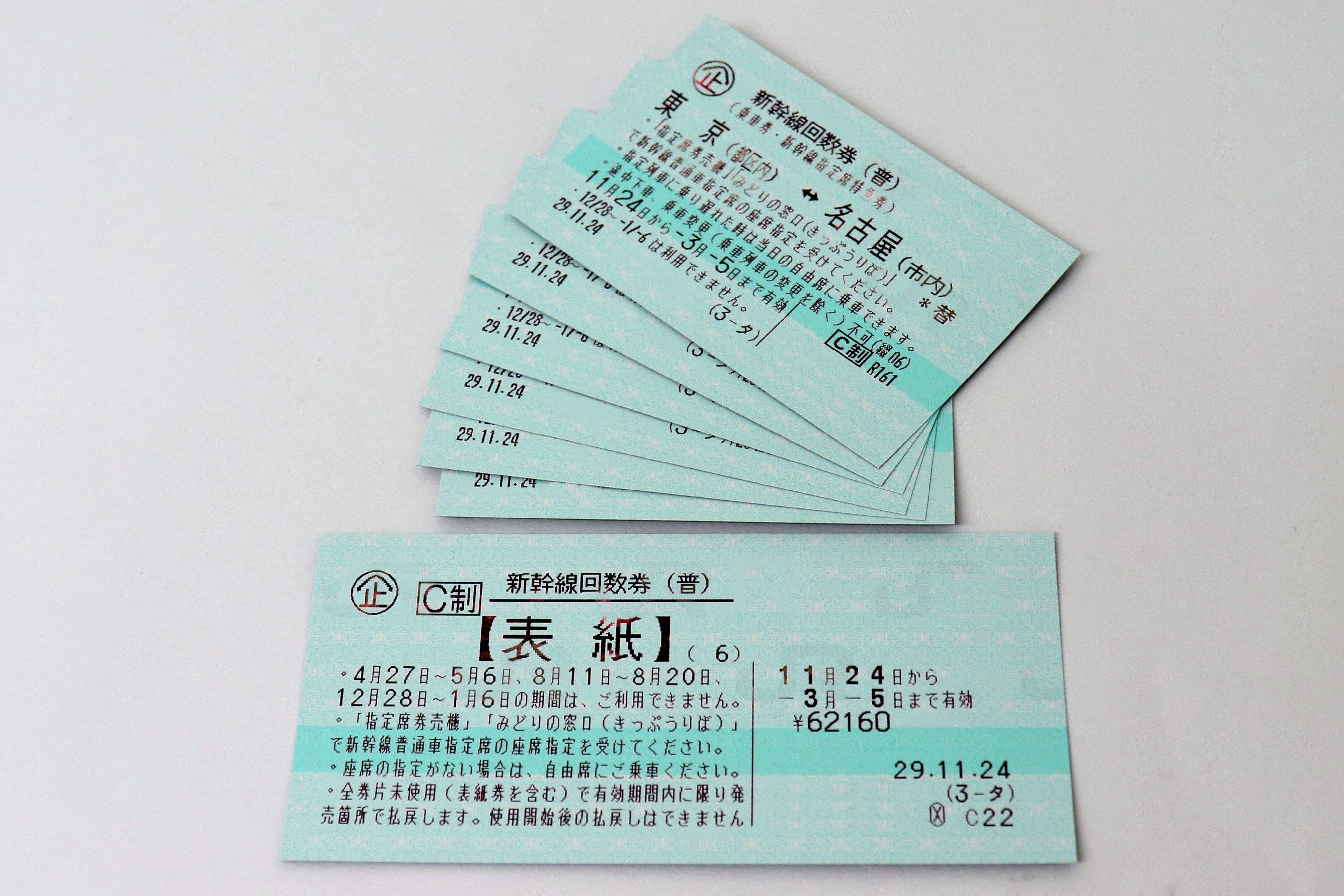新幹線回数券 東京~名古屋 6枚綴り 1セット