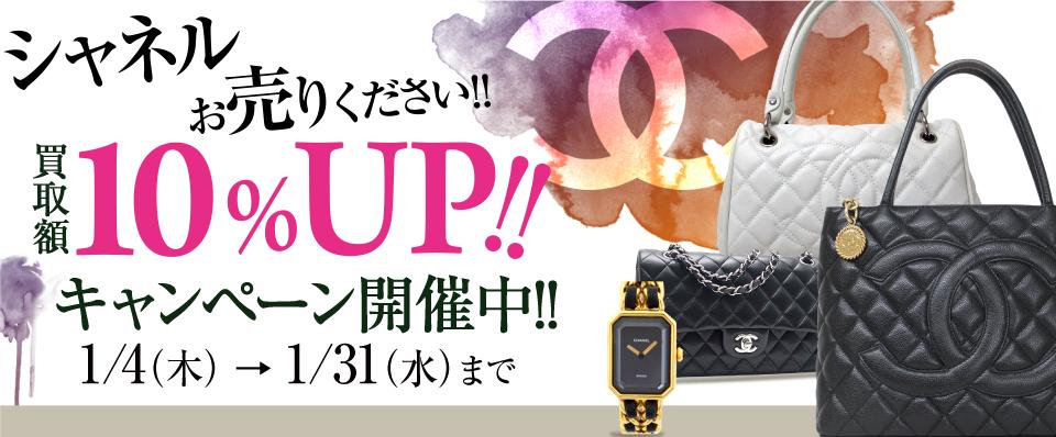 シャネル買取額10%UP!!キャンペーン
