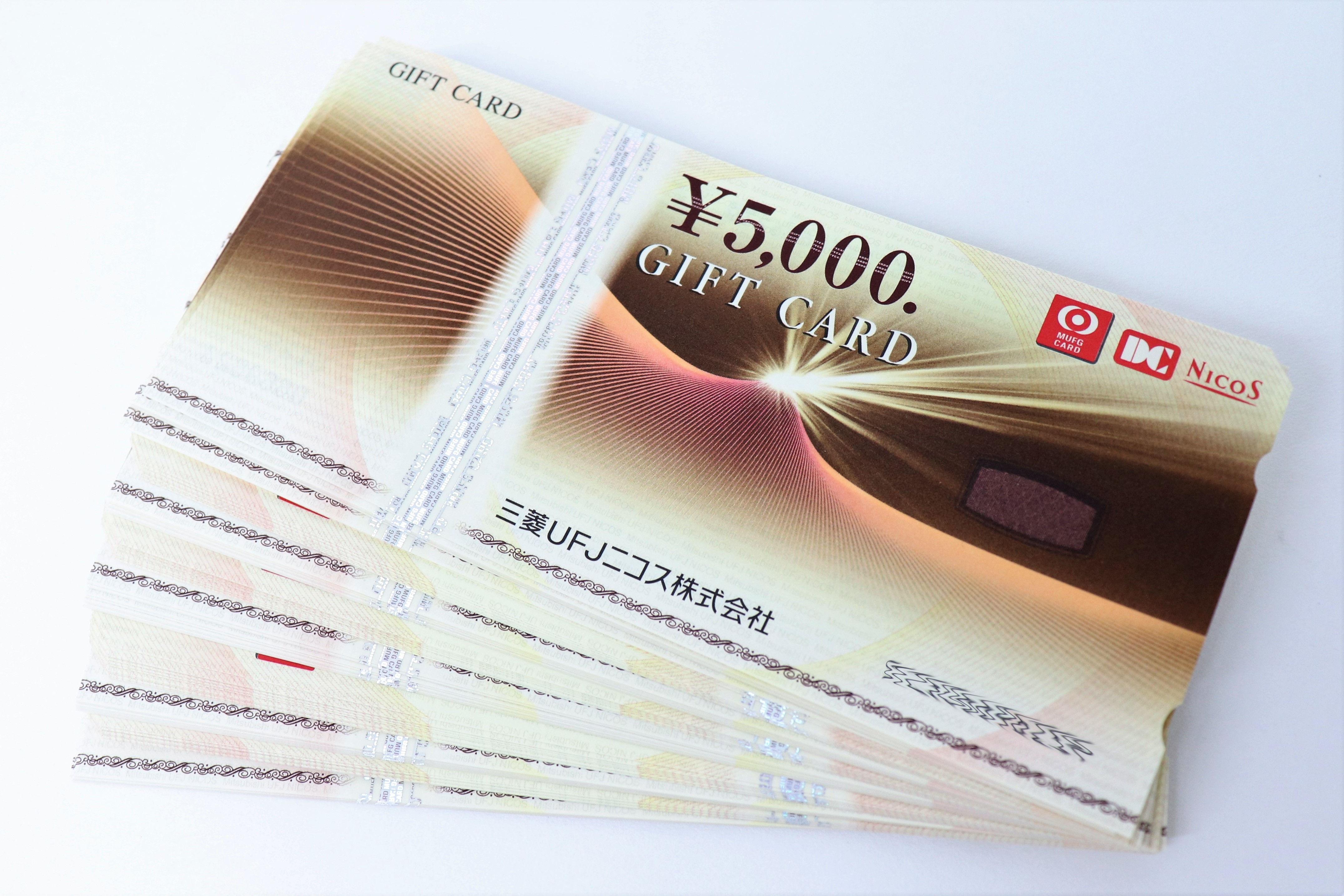 三菱UFJニコスギフトカード(ギフト券)5000円×60枚 ※11月買取キャンペーンの為、通常レートより1%アップ