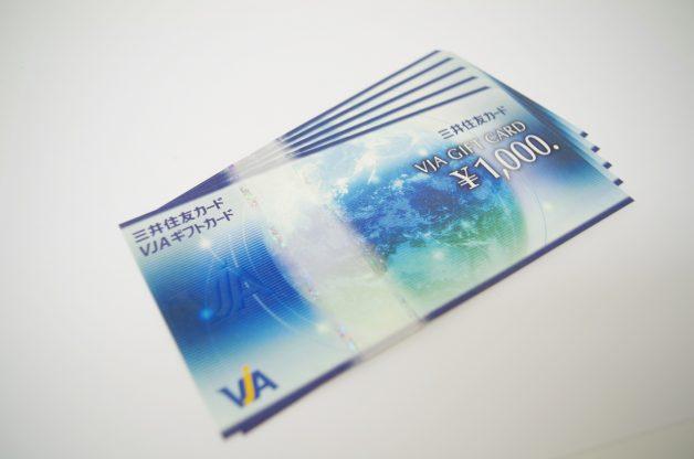 VJAギフトカード(ギフト券)1000円×50枚(@95%)1枚あたり9500円