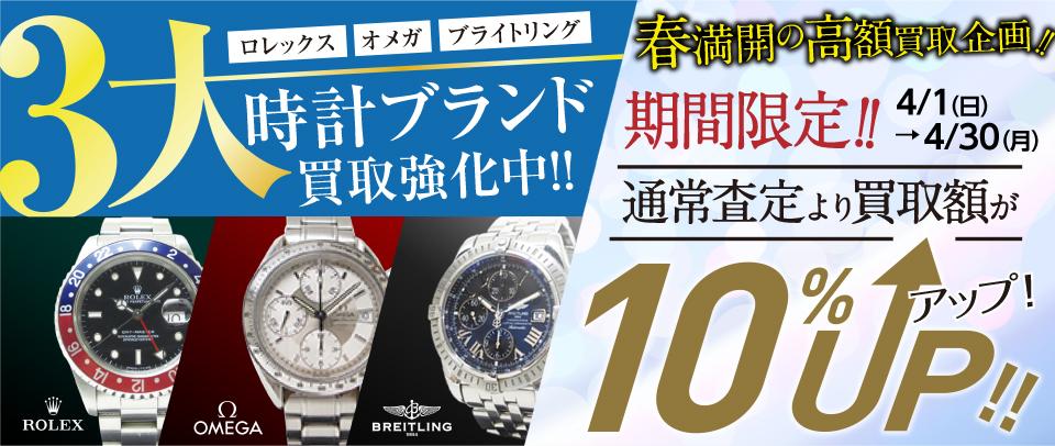 ロレックス オメガ ブライトリング 3大時計ブランド買取強化中!!