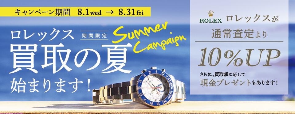 Summer Campaign ロレックス買取の夏始まります![期間限定]