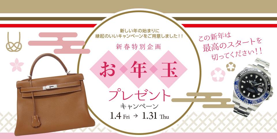 新春特別企画 お年玉プレゼントキャンペーン