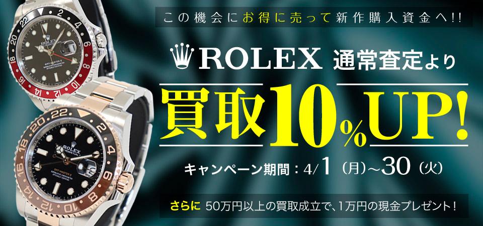 ロレックス買取額10%UP!!キャンペーン