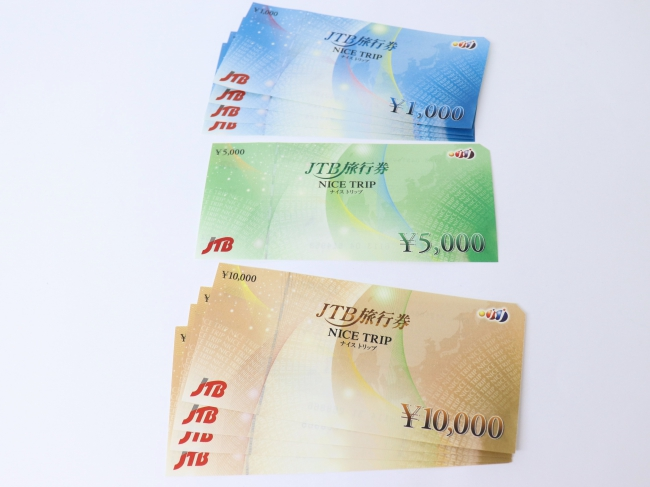JTBナイストリップ(JTB旅行券)10,000円×4枚/5,000円×1枚/1,000円×4枚(※買取単価は変動することがあります)
