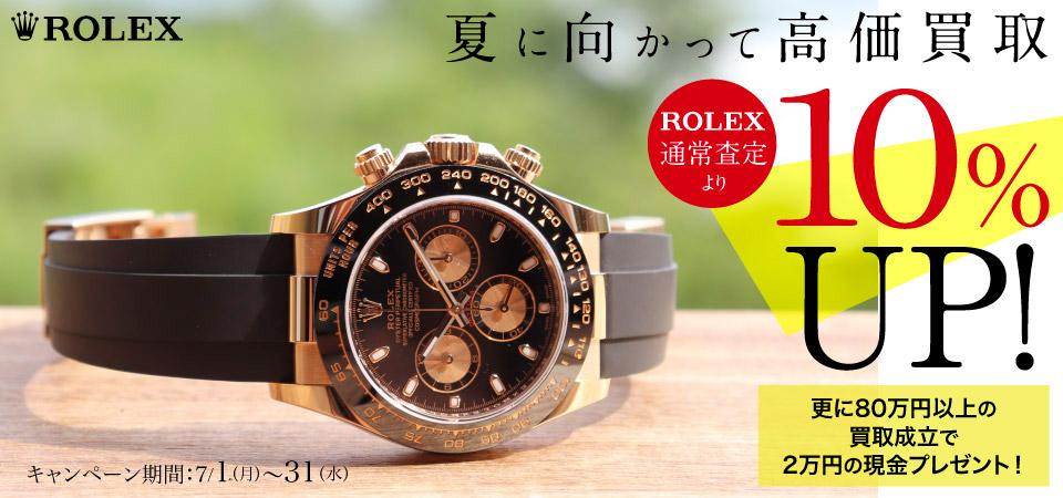 ロレックス買取10%UP!!キャンペーン