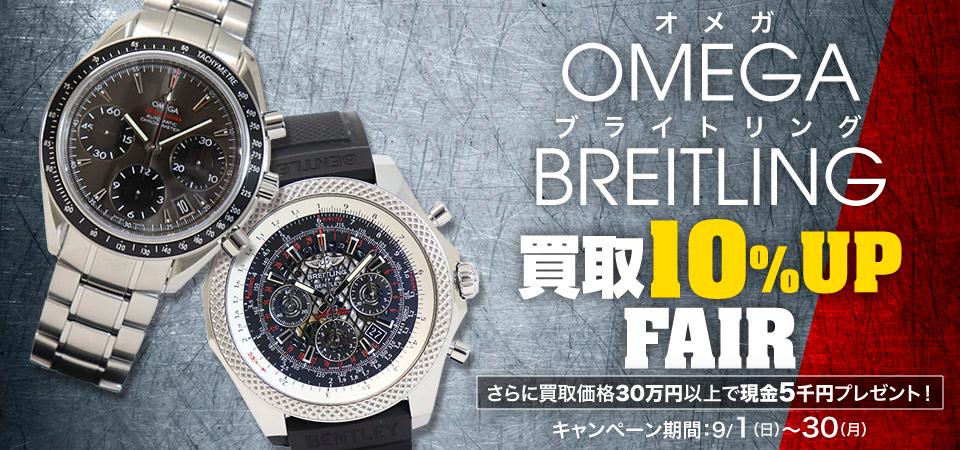 オメガ・ブライトリング買取10%UPFAIR201909
