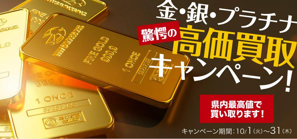 金・銀・プラチナ驚愕の高価買取キャンペーン!