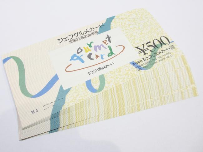 ジェフグルメカード/全国共通お食事券500円×40枚(2020年6月時点。買取単価は変動します)