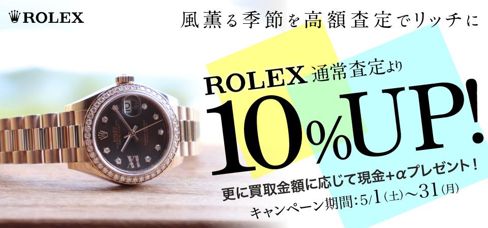 ロレックス買取10%UPキャンペーン2021-05