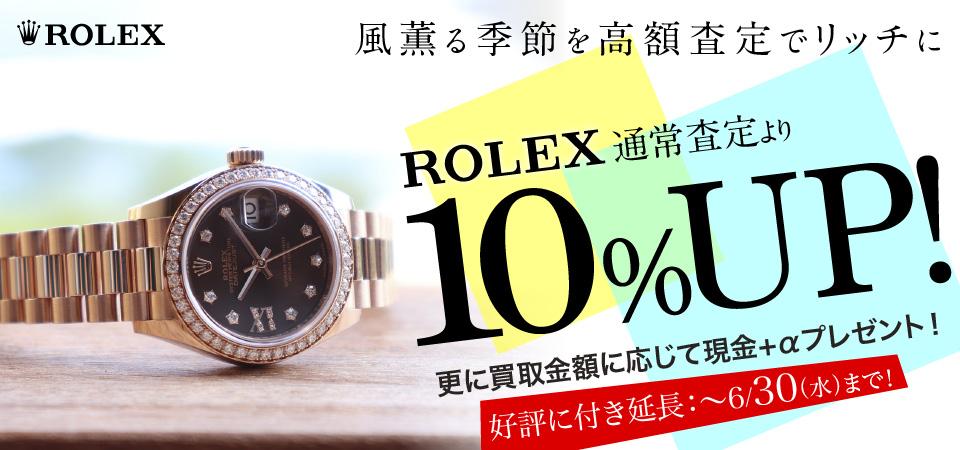 ロレックス買取10%UPキャンペーン2021-06