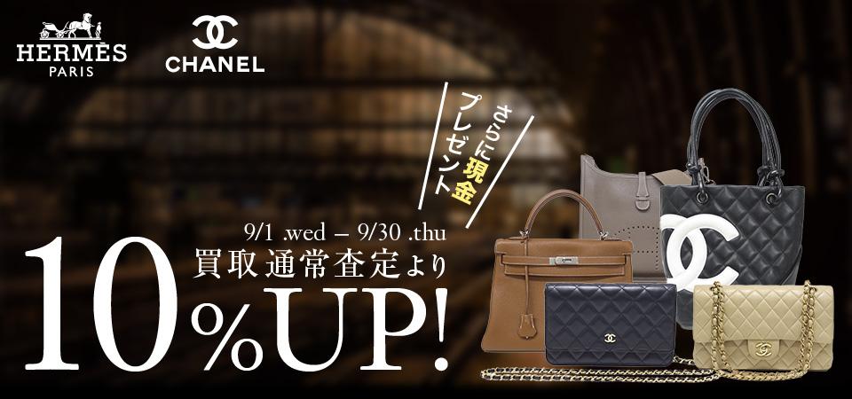 エルメス・シャネル買取強化キャンペーン2021-09